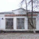 Правління Коропської райспоживспілки виставляє на продаж