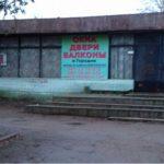 Правління Городнянської райспоживспілки виставляє на продаж